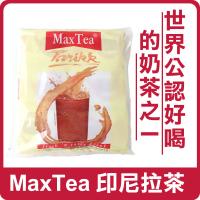 印尼 MaxTea 印尼拉茶 (25gx30包) 750g 超人氣 美詩泡泡奶茶 奶茶 沖泡飲品 拉茶