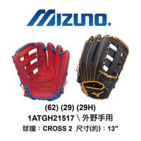 MIZUNO 硬式 外野手套 牛皮手套 投手手套 美津濃 棒球 壘球 投手 野手 接球 手套 外野 棒球手套 壘球手套