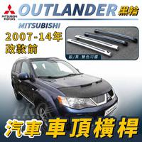2007-2014年改款前 OUTLANDER 黑輪 汽車 車頂 橫桿 行李架 車頂架 旅行架 三菱