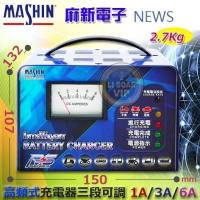 電池達人☆麻新充電機 充電器 RS1206 另售55D23L 85D23L 100D26R 115D26L 55421
