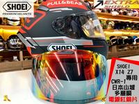 任我行騎士部品 SHOEI 山城 EXTRA SHIELD CWR-1 鏡片 電鍍片 X14 Z7 可裝除霧片 電鍍紅