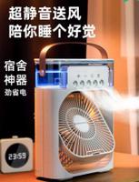 免運【110V】移動式冷氣 空調扇 小型冷氣機 迷你 冷風機 宿舍冷氣 超強風 夏天風扇 冷氣風扇 製冷神器  麻吉好貨