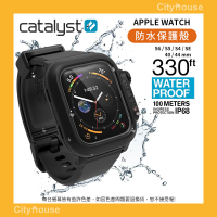 【Cityhouse】catalyst APPLE WATCH S6 S5 S4 SE 40mm 44mm 防水保護殼