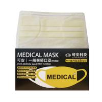 可安 一般醫療口罩(淺黃色-成人平面款)-50入【富康活力藥局】