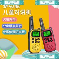 對講機 充電多功能親子互動兒童對講機迷你戶外無線通話小型情侶對話機 【7號Fashion家居館】