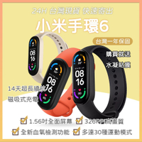 台灣現貨! 小米手環6 & NFC版 保固一年 繁體 1.56吋全面屏幕 全新血氧檢測 睡眠監測 30種運動模式