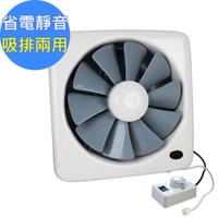 【勳風】12吋變頻DC節能排/吸兩用換氣扇(HF-7112)