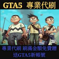 🚀【小夫 gta 5 專業代刷服務】🚀刷滿金額免費送  🎁GTA5全新帳號一隻🎁 ⚡另有售GTA 解封服務⚡