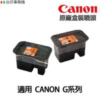 CANON G系列原廠盒裝噴頭 《適用 G1010 G2010 G3000 G3010 G4010》