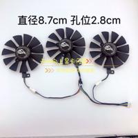 【嚴選特賣】華碩STRIX RX580/480 GTX1080Ti/1080/1070Ti/1070/1060顯卡風扇