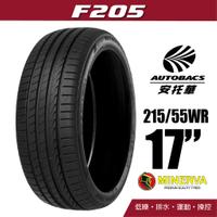 MINERVA 米納瓦輪胎 F205 - 215/55/17 低噪/排水/運動/操控/轎車胎 (買1送1優惠)