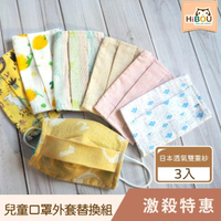 【喜福HiBOU】日本純棉布∥兒童雙折口罩外套│兩用口罩_附彈力繩9x14cm_替換3入組(布口罩幼兒口罩透氣口罩)