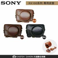 ROWA for SONY RX100 II (RX100 M2 RX100M3 RX100M4 ) 手工復古皮套 兩件式可拆 相機包