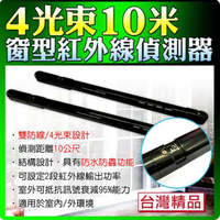 【KINGNET】門禁保全系統 對照式紅外線感應器 10米 10公尺(台灣製 防水 工程專用)
