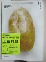 【書寶二手書T7/餐飲_IZ8】廚神的家庭餐桌:土豆料理_(日)小泉功二