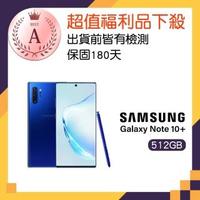 【SAMSUNG 三星】福利品 Galaxy Note 10+ 6.8吋旗艦機(12G/512G)