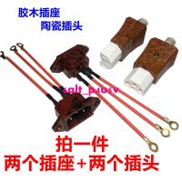 電鍋插口座電源線配件三孔品字型插座陶瓷三孔插頭電飯鍋插頭