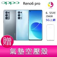 分期0利率  OPPO Reno6 Pro 5G (12G/256G) 6.55吋 四主鏡頭 智慧手機  贈『氣墊空壓殼*1』