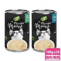 【Water GO】Mousse肉泥湯罐 貓罐140g 雞肉/鮪魚(24入)