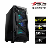 【華碩平台】i3四核{滄龍中校}RTX3070Ti獨顯電玩機(i3-10100/8G/256G_SSD/RTX3070Ti-8G)