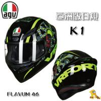 ~任我行騎士部品~AGV K1 亞洲版日規 單鏡片 全罩 安全帽 #flavum46