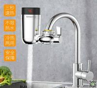 熱水器水龍頭即熱式電熱水龍頭熱水器廚房快速加熱接駁免安裝小廚寶洗澡MKS 雙十一預購