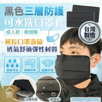 黑色三層防護可水洗口罩套 2個裝 成人款MIT 多層防護防潑 口罩布套 口套保護套口罩收納【AH0111】《約翰家庭百貨