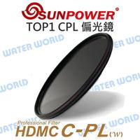 【中壢NOVA-水世界】SUNPOWER TOP1 CPL【62mm 67mm 72mm 77mm】偏光鏡 超薄多層鍍膜