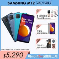 充電雙配件組【SAMSUNG 三星】Galaxy M12 6.5吋四主鏡智慧型手機(4G/128G)
