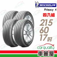 【Michelin 米其林】PRIMACY 4 PRI4 高性能輪胎_四入組_215/60/17(車麗屋)