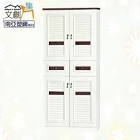【文創集】麥納  環保2.7尺南亞塑鋼四門二抽高鞋櫃