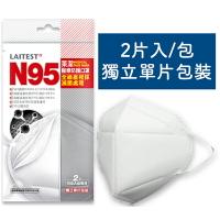 【醫康生活家】R&R LAITEST萊潔N95醫療防護口罩-成人用(2入/袋) ►N95醫用口罩