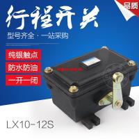 全新 行程開關 LX10-11S LX10-12S 防水型限位開關 鑄鐵