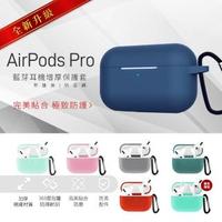 【YOMIX 優迷】Airpods Pro藍芽耳機增厚保護套(附贈掛鉤+防丟繩)