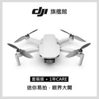 【DJI】Mini 2套裝版+1年版CARE 空拍機/無人機(聯強公司貨)