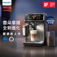 【Philips 飛利浦】★全自動義式咖啡機(EP5447 全新上市)