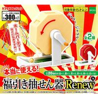 全套2款【日本正版】迷你福引搖珠機 Renew 扭蛋 轉蛋 日本搖獎機 搖珠機 抽獎機 EPOCH - 624710