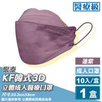 (任選8盒享9折)聚泰 聚隆 KF韓式3D立體成人醫療口罩 (藕紫) 10入 (台灣製 CNS14774 魚型口罩) 專品藥局【2019495】《全月刷卡累積滿$3000賺5%回饋》