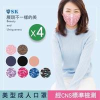 【SK四季口罩】成人口罩-4包/共8片(台灣製/機能面料/親膚透氣/可水洗重複使用/經CNS標準檢測)
