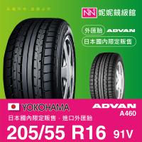 YOKOHAMA 205/55/R16 ADVAN A460 ㊣日本橫濱原廠製境內販售限定㊣平行輸入外匯胎