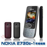NOKIA 2730【 無相機版】手機批發網 3 4G卡可用 ㄅㄆㄇ按鍵 注音輸入 公務機 軍人機 老人機