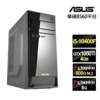 【NVIDIA】i5六核{蒼龍奇兵}GTX1050Ti獨顯電玩機(i5-10400F/華碩B560/8G/500G_SSD/ZOTAC GTX1050Ti-4G)