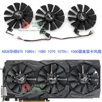 ✌▽✴Asus/華碩GTX1080Ti 1080 1070Ti 1070 1060 ROG 猛禽顯卡風扇