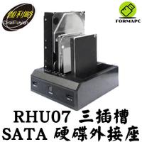 DigiFuSion 伽利略 RHU07 2.5/3.5吋 USB3.1 3插槽硬碟外接座 SATA硬碟 拷貝機 抽取盒