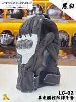 任我行騎士部品 Astone LC-02 防摔手套 全羊皮 碳纖維護具 可觸控 黑白 LC02