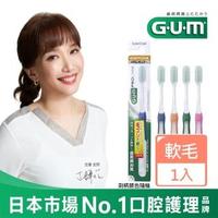 【GUM】牙周護理牙刷-超彈力極細毛#688(一般頭-軟毛)