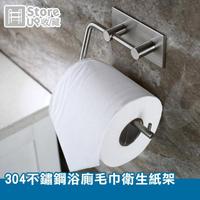 【Store up 收藏】頂級304不鏽鋼 免釘 捲筒式衛生紙架(AD167)