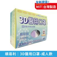 順易利3D立體成人口罩L(50入)-藍/紫色【富康活力藥局】