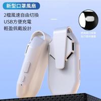【The Rare】USB充電迷你口罩 便捷式口罩風扇夾 戶外風扇 降溫靜音 隨身風扇(透氣涼爽不脫妝 降溫防悶熱)