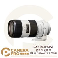 ◎相機專家◎ SONY SAL70200G2 變焦望遠鏡頭 G鏡 70-200mm F2.8 G SSM II 公司貨